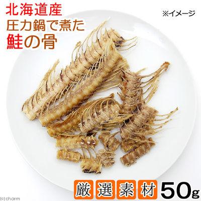 北海道産 圧力鍋で煮た鮭の骨 50g 無添加 無着色 犬猫用おやつ 197099 1セット(3個入)