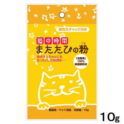 猫の時間 またたびの粉 10g キャットフード おやつ 国産 202148 1セット(4個入)
