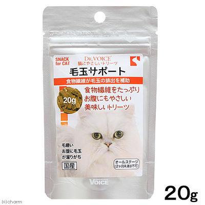 ヴォイス 猫にやさしいトリーツ 毛玉サポート 20g 108130 1セット(3個入)