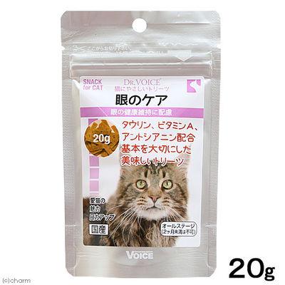 ヴォイス 猫にやさしいトリーツ 眼のケア 20g 108135 1セット(3個入)