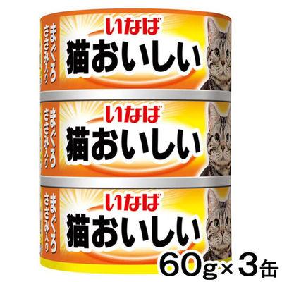 いなばペットフード 猫おいしい まぐろ ささみ入り 60g 3缶パック 394020 1セット(2個入)
