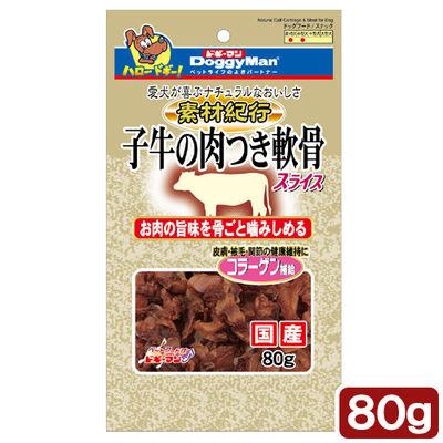 ドギーマンハヤシ 素材紀行 子牛の肉つき軟骨スライス 80g 394407 1セット(3個入)