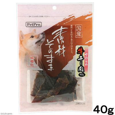ペティオ 素材そのまま やわらか牛干し肉 40g 249503 1セット(3個入)