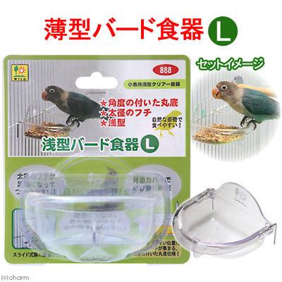 浅型バード食器 L 鳥 フード 199804 1セット(3個入)