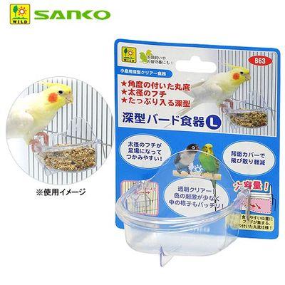 深型バード食器 L 300930 1セット(3個入)