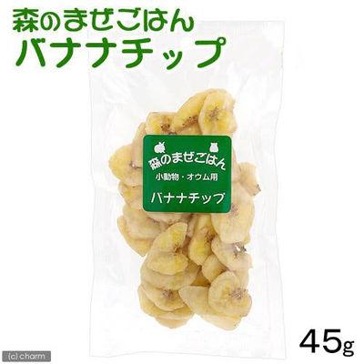 森のまぜごはん バナナチップ 45g 160011 1セット(2個入)