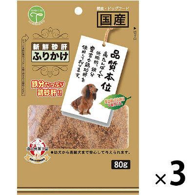 新鮮砂肝 ふりかけ 80g 333574 1セット(3個入)