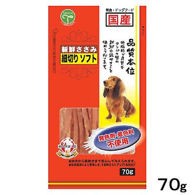 新鮮ささみ 細切りソフト 70g 犬 おやつ ドッグフード 国産 196734 1セット(3個入)