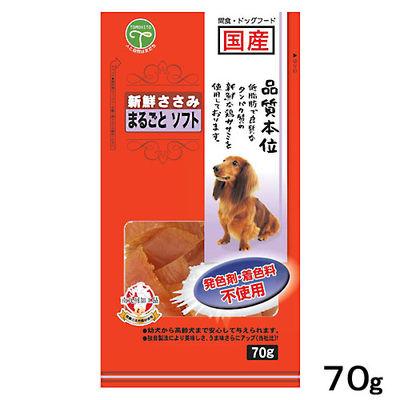 新鮮ささみ まるごとソフト 70g 犬 おやつ ドッグフード 国産 196735 1セット(3個入)
