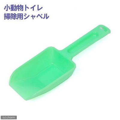 小動物トイレ 掃除用シャベル 56830 1セット(3個入)