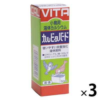 小鳥用 液体カルシウム カルビタバード 50mL サプリメント 81039 1セット(3個入)