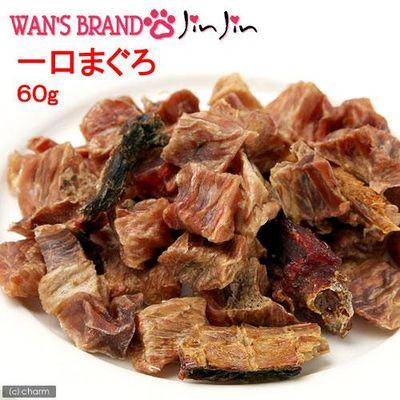 JIN Corporation 小袋おやつ 一口まぐろ 国産 60g 157269 1セット(3個入)