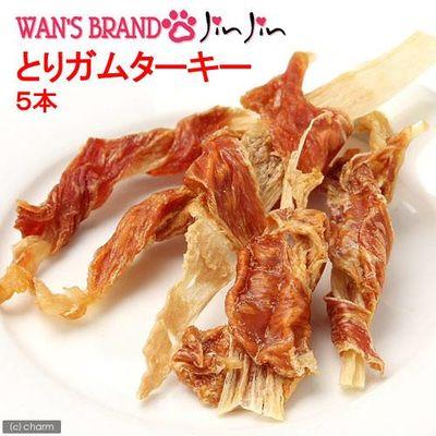 JIN Corporation 小袋おやつ とりガムターキー 国産 5本 犬 おやつ 無添加 157267 1セット(3個入)
