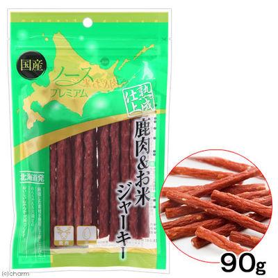 熟成仕上 鹿肉&お米ジャーキー 90g 245828 1セット(3個入)