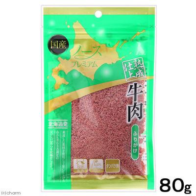 熟成仕上 牛肉ふりかけ 80g 245831 1セット(3個入)