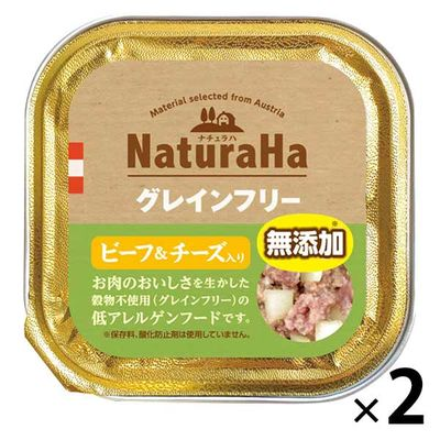 ナチュラハ グレインフリー ビーフ&チーズ入り 100g 335111 1セット(2個入)