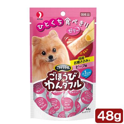 ごほうびわんダフル 国産若鶏ささみ&ビーフ味 48g 394702 1セット(3個入)