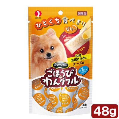 ごほうびわんダフル 国産若鶏ささみ&チーズ味 48g 394703 1セット(3個入)
