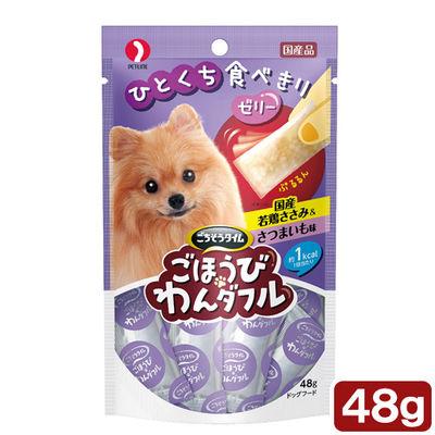 ごほうびわんダフル 犬用 国産若鶏ささみ&さつまいも味 48g 394704 1セット(3個入)