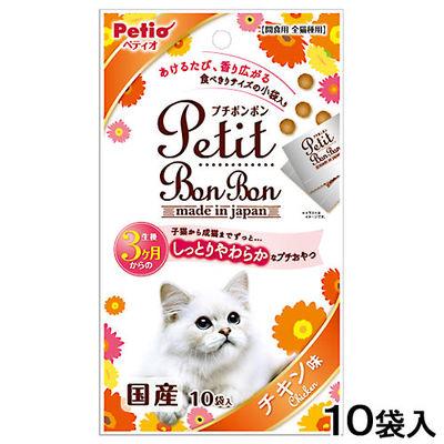 ペティオ プチボンボン チキン味 10袋入 244307 1セット(3個入)