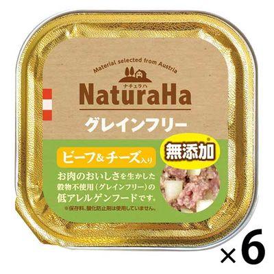 ナチュラハ 犬用 グレインフリー ビーフ&チーズ入り 100g 335111 1セット(6個入)