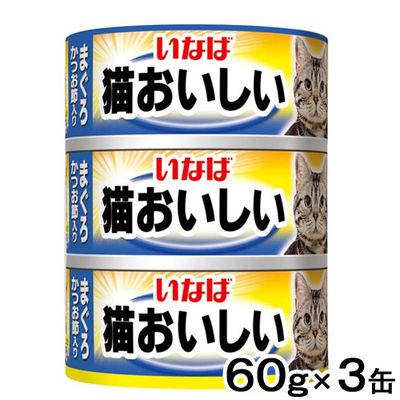 いなばペットフード 猫おいしい まぐろ かつお節入り 60g 3缶パック 394021 1セット(6個入)