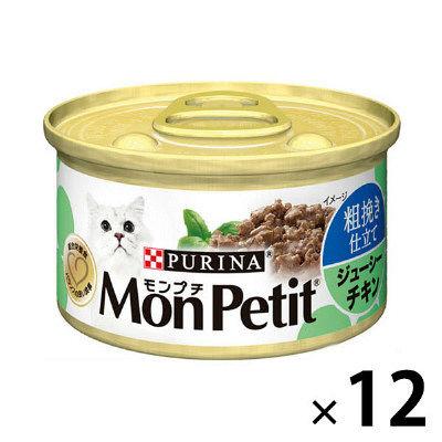 ネスレ日本 猫用 モンプチセレクション 1P ジューシーチキンの粗挽き仕立て 85g 184564 1セット(12個入)