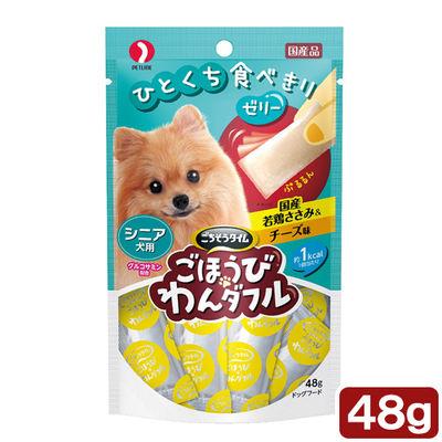 ごほうびわんダフル シニア犬用 国産鶏ささみ&チーズ味 48g 394705 1セット(6個入)