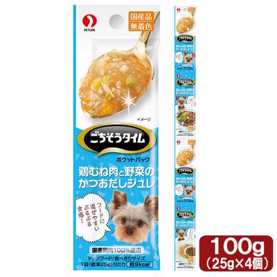 鶏むね肉と野菜のかつおだしジュレ 100g(25g×4袋) 394698 1セット(2個入)