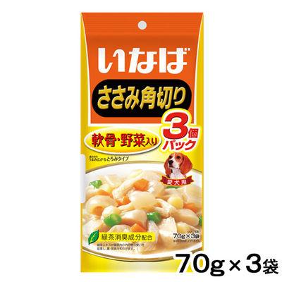 ささみ角切り 軟骨・野菜入り 70g×3袋 394091 1セット(2個入)