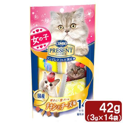 日本ペットフード 猫用 コンボ プレゼント 女の子 味わい豊かなチキンとチーズ味 42g 290144 1セット(3個入)