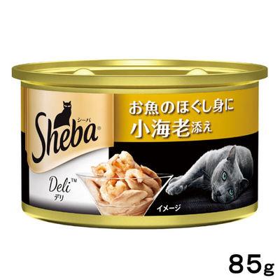 シーバ デリ お魚のほぐし身に小海老添え 85g 235030 1セット(4個入) マースジャパン