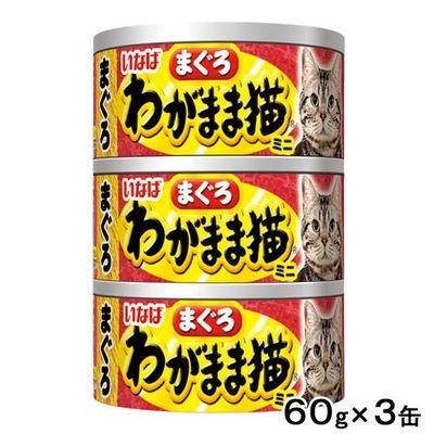 いなばペットフード わがまま猫 まぐろ ミニ まぐろ 60g×3缶 249020 1セット(3個入)