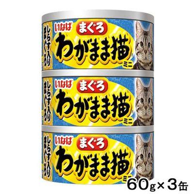 いなばペットフード わがまま猫 まぐろ ミニ しらす入り まぐろ 60g×3缶 249021 1セット(3個入)