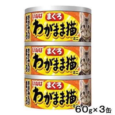 いなばペットフード わがまま猫 まぐろ ミニ ささみ入りまぐろ 60g×3缶 249022 1セット(3個入)
