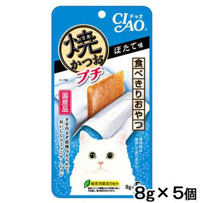いなばペットフード CIAO(チャオ) 焼かつおプチ ほたて味 8g×5個 195199 1セット(6個入)