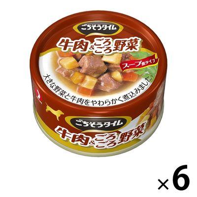 ごちそうタイム 牛肉&ごろごろ野菜 80g 201749 1セット(6個入)