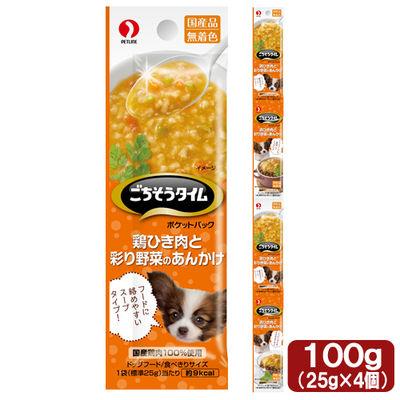 鶏ひき肉と彩り野菜のあんかけ 100g(25g×4袋) 394697 1セット(6個入)