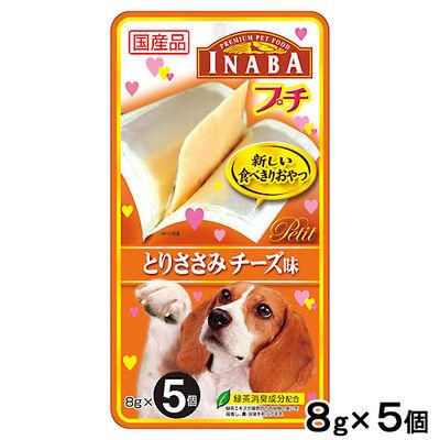 いなばペットフード INABA プチ とりささみ チーズ味 8g×5個国産 201544 1セット(6個入)
