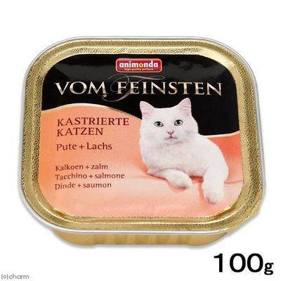 アニモンダ 猫用 フォムファインステン 避妊去勢用 七面鳥とサーモン 100g 175238 1セット(3個入)