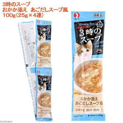 ペットライン 3時のスープ おかか添え あごだしスープ風 4連(25g×4) 猫 163380 1セット(3個入)