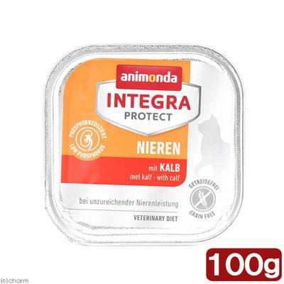 ジャーマンペット インテグラプロテクト ニーレン ウェットフード 仔牛 100g 301600 1セット(3個入)