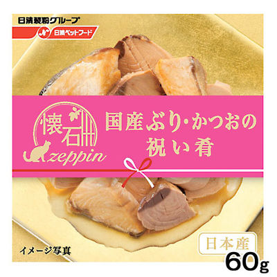 日清ペットフード 懐石ZEPPIN お祝い缶 国産ぶり・かつおの祝い肴 60g 国産 201588 1セット(3個入)