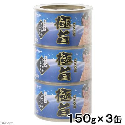 極旨トール缶 かつお&まぐろ しらす入り 150g×3缶 200689 1セット(3個入)