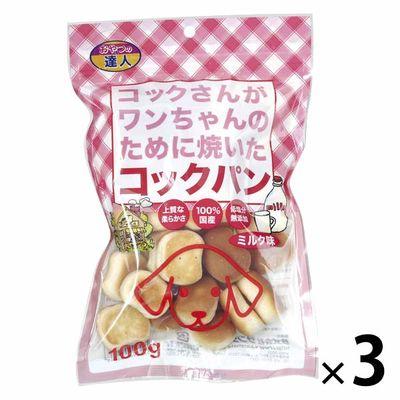 コックパンミルク 100g 犬 おやつ 158021 1セット(3個入)