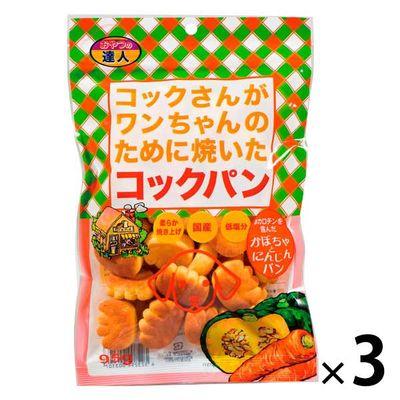 コックパンかぼちゃ&にんじん 95g 犬 おやつ 158027 1セット(3個入)