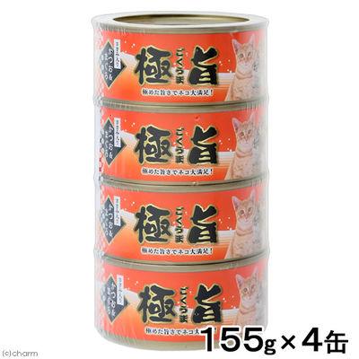 極旨レギュラー缶 かつお&まぐろ ささみ入り 155g×4缶 200695 1セット(3個入)
