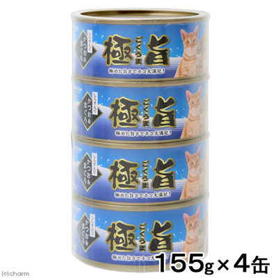 極旨レギュラー缶 かつお&まぐろ しらす入り 155g×4缶 200696 1セット(3個入)