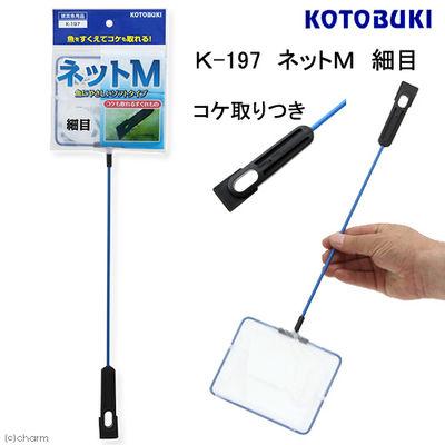 寿工芸 K-197 ネットM 細目 コケ取りつき 332290 1セット(2個入)