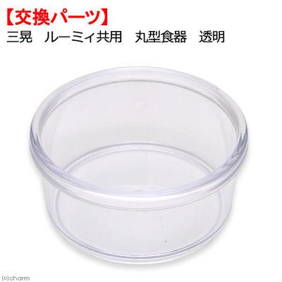 マルカン ルーミィ共用 丸型食器(透明) C01SK ケージ 交換パーツ 330980 1セット(2個入)